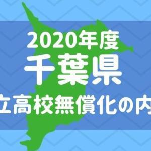 【千葉県】2020年度以降の私立高校無償化の内容は?