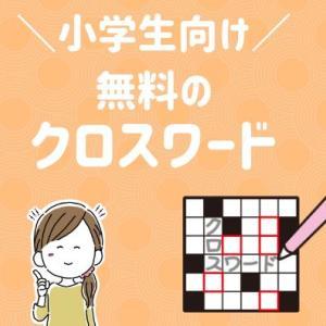 【小学生】クロスワードパズルを無料でプリントできるサイト3選