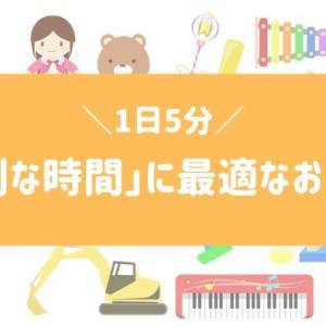 【PCIT】1日5分の「特別な時間」に最適なおもちゃは?