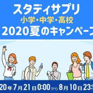【2020年7月度キャンペーン】スタディサプリ小学・中学・高校講座の新規入会特典