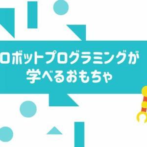 ロボットプログラミングが学べるおもちゃ5選