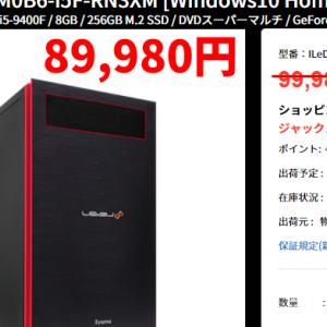 1万円損する話