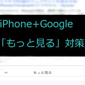 iPhoneでGoogle検索、「もっと見る」の不便な点と対策