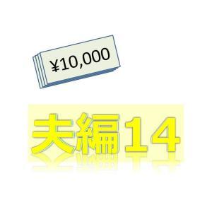 【夫編14】特定不妊治療費 助成金 30万円!