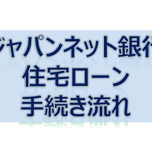 ジャパンネット銀行 住宅ローン手続きの流れを印刷用にまとめた【JNB】