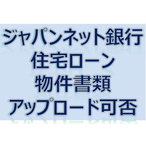 ジャパンネット銀行 住宅ローン 物件書類はアップロードできる?