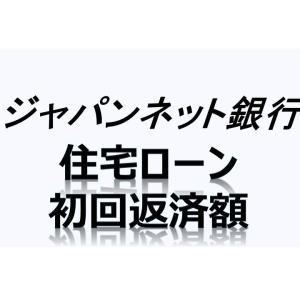 ジャパンネット銀行 住宅ローン初回返済額の計算方法