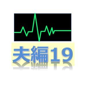【夫編19】心拍確認とNIPT(新型出生前診断)