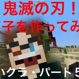 【マインクラフト】鬼滅の刃の人気キャラクター『禰豆子』を作ってみた☆