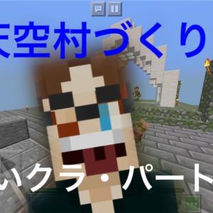 【マインクラフト】天空トロッコの暴走にビックリ!!ついでに天空村を作りました☆