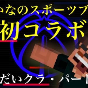 【マインクラフト】だいなのスポーツブログとのコラボ企画!!