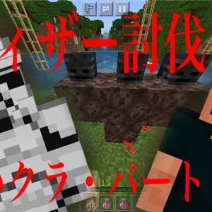 【マインクラフト】ウィザー討伐作戦!!まさかの展開に!?