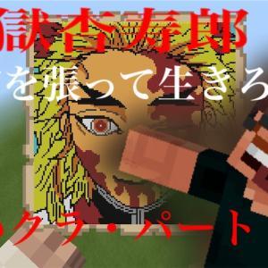 【マインクラフト】『鬼滅の刃』煉獄杏寿郎の巨大地上絵を作ってみた☆