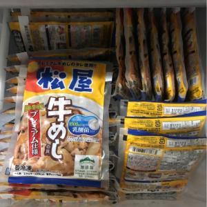 【半額】松屋の冷凍牛めし