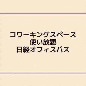 【ノマド】コワーキングスペース使い放題の「日経オフィスパス」が超便利