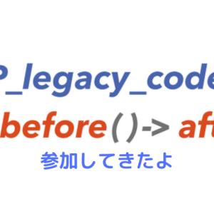 【PHP】【勉強会】大改修!PHPレガシーコードビフォーアフターに参加してきた