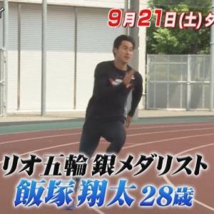 飯塚翔太に密着!! リレー侍が描く夢とは!?「バース・デイ」2019年9月21日(土)放送