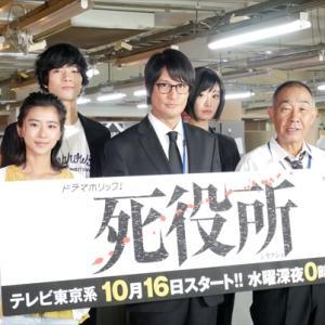 松岡昌宏「自分が演じなくても一視聴者としても見たい」『死役所』10・16スタート