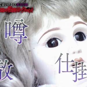 最恐の怪異セレクション!「ビーバップ!ハイヒール」2019年10月17日(木) 放送