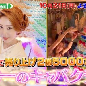 3日で2億5千万円売りあげる謎の美女の魅力に迫る!!「中居くん決めて! 」2019年10月21日(月)放送