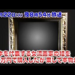 日本を代表する有名女流画家の絵。果して本物か?「開運!なんでも鑑定団」2019年10月22日(火)放送