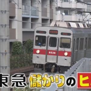 イケてる私鉄「東急」儲かりのヒミツ! 渋谷大改造のウラ側とは??「がっちりマンデー!!」2019年10月27日(日)放送
