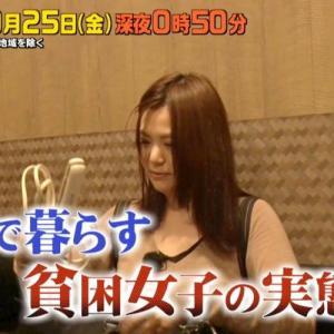 東京で暮らす貧困女子の実態!!「NEWSな2人」2019年10月25日(金)放送