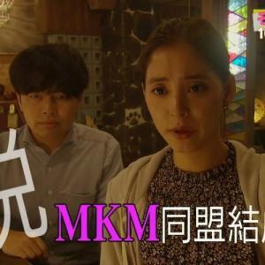 脱MKM同盟結成!「モトカレマニア」2話 2019年10月24日(木)放送