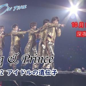 7月に横浜アリーナからスタートした2年目のコンサートツアー密着の模様をお届け「King & Prince~2年目の覚悟」episode2 2019年10月25日(金)放送