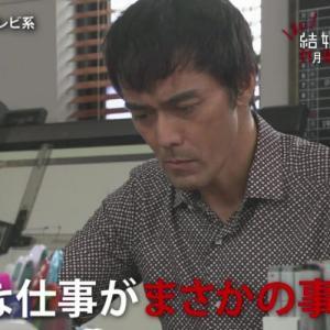 カフェが好きで悪いか「まだ結婚できない男」第7話PR 2019年11月19日(火)放送