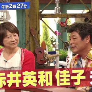 実家に押しかけ女房!赤井英和の妻の暴走愛「おかべろ」2019年11月16日(土)放送