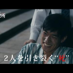 2人を切り裂く'死'「死役所」第6話 2019年11月20日(水)放送