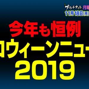 今年も渋谷のハロウィーンに行ってみた件「月曜から夜ふかし」 2019年11月18日(月)放送