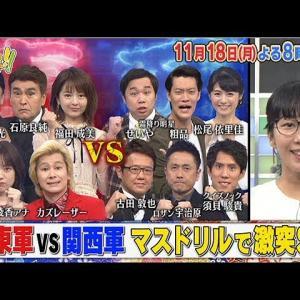 関東インテリ軍団vs関西インテリ軍団「Qさま!! 」2019年11月18日(月)放送