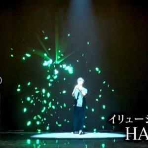 イリュージョ二スト/HARA デジタルを駆使するイリュージョ二スト「情熱大陸」2019年11月24日(日)放送