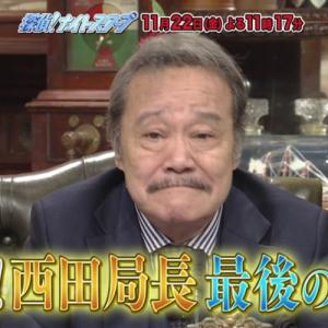 竹山探偵を忘れさせて!「探偵!ナイトスクープ」2019年11月22日(金)放送