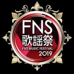 「2019FNS歌謡祭」12月4日、11日放送!出演者発表!!