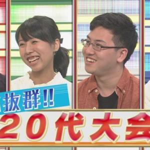 20代大会「パネルクイズ アタック25」2019年11月24日(日)放送