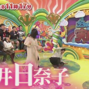 桜井日奈子が登場「今ちゃんの『実は…』」2019年11月27日(水)放送
