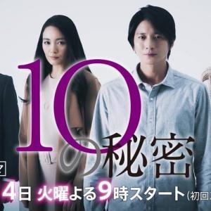 主演・向井理「10の秘密」1月14日(火)よる9時スタート【15秒】