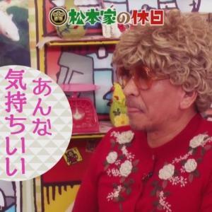 あんな気持ちいいもんない「松本家の休日」12月7日(土)深夜放送