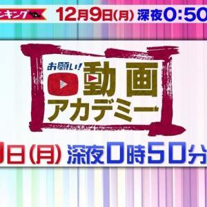 新企画!お願い!動画アカデミー「お願い!ランキング」12月9日(月)