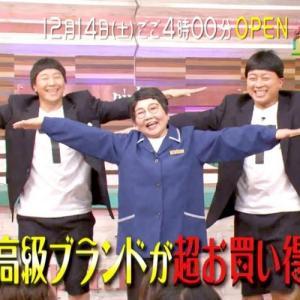『ピン子、通販やるってよ~本日開店! ピン子デパート~』12月14日(土)大人気☆高級ブランドが超お買い得でピン子が舞うSP!!