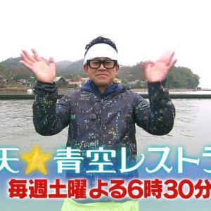 満天☆青空レストラン 12月14日放送予告「千葉県富津市 カワハギ」