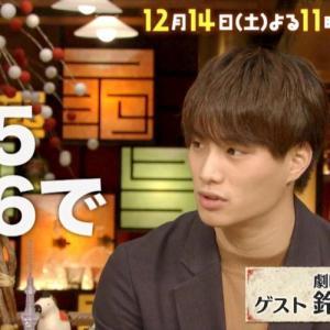 『人生最高レストラン』12月14日(土) 鈴木伸之が愛してやまない週5メニューとは!?