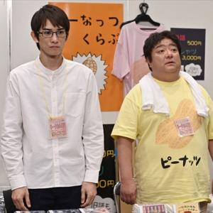"""『女子無駄』彦摩呂が原作の人気キャラ""""ボカロPのピーナッツ""""に!"""