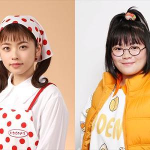 小芝風花&富田望生が6・7『美食探偵』オンエアに合わせて副音声的インスタライブを開催