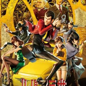 23年ぶり劇場版『ルパン三世 THE FIRST』仏アヌシー国際アニメ映画祭にノミネート