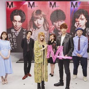 安斉かれん&三浦翔平らがリモート会見『M 愛すべき人がいて』6・13放送再開