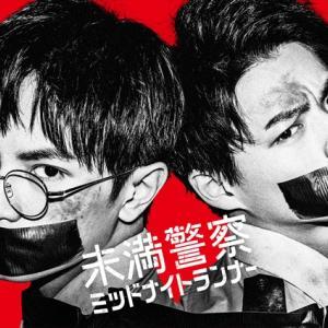 中島健人×平野紫耀W主演『未満警察 ミッドナイトランナー』6・27スタート決定